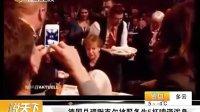 视频: 德国总理默克尔被服务生5杯啤酒泼身-20120229说天下