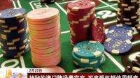 神秘的澳门赌场贵宾室 可享受巨额信用额度