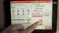 易仙八字论命安卓版新版本视频