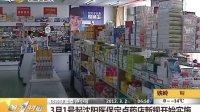 3月1号起沈阳医保定点药店新规开始实施 20120302 第一时间视频