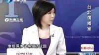 东南卫视,海峡新干线,王鸿薇,120117,两岸经贸利多
