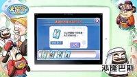 iPhone好玩手机游戏_大富翁 Richman 4 fun [App43锋锋网]