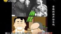 [小伍影视]【老梁观世界20120119】春晚的相声 你乐吗?