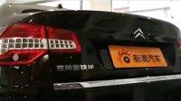 视频:动感绅士 2012款雪铁龙C5高清详解