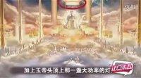视频: 新西游记东森平台 爱马仕平台真正的赚钱项目 总代QQ 200345345