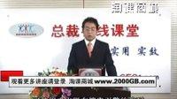 管理讲座视频-赵勇-实战网络营销-企业如何通过网络赚钱