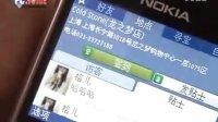 新一代位置网络开开手机客户端评测