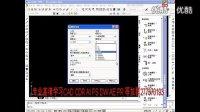 CAD教程 平面图设计AutoCAD全面教程攻略 (7)