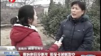 淮南 原始密码没更改 医保卡被贼取空 120228 超级新闻场