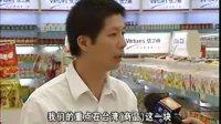 优之点进口食品超市企业视频