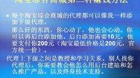 视频: 淘宝代理企业QQ版