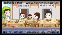 动漫公司网站案例 动画广告成功案例 杭州flash动画制作