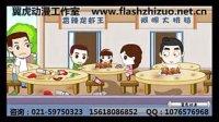 flash动画课件制作公司 教学课件少儿婴幼儿童幼教