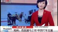 郑州:市民骑马上街 称因打车太难 晨光新视界 120308