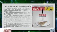 长江刀鱼生态调查:赶尽杀绝式的捕捞 120422 北京您早