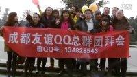 视频: 成都友谊QQ总群视频12