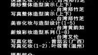 视频: 职业认证 www.chinacivc.org薛黎君最新时尚影楼整体造型演示5-4晚装篇(下)-C