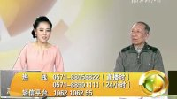 浙江名医馆(20111214)