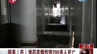 刚果(布)弹药库爆炸致200多人死亡:医院收治25名中国工人  8人住院治疗[东方午新闻]