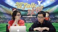 120211智talk球探(国语),莫探员大赢家强哥周末足球推介