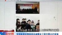 深圳南湾市管所所长被曝光上班日聚众打麻将 120201 广东早晨