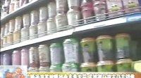 立顿速溶茶被曝疑含高毒农药 成都部分超市仍在销售 120426 新闻现场