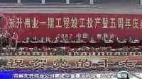 视频: 新闻报道 东升伟业建设GMP厂房QQ1966465775