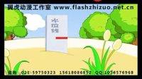 北京flash短片动画