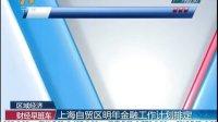 上海自贸区明年金融工作计划排定 [财经早班车]