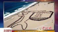 美国5千师生海滩拼出鲨鱼造型 120609 北京您早