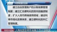 上海自贸区明年金融工作计划排定[财经中间站]