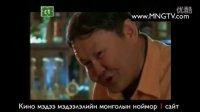 Minii Muu Aav - Mongol Kino