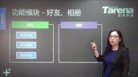 达内.NET课程:ASP.NET程序设计-T-SNS网相关模块