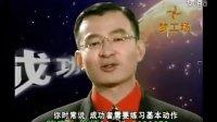 华人成功学权威《如何月入百万》