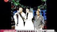 """视频: 张柏芝新戏杀青恋上""""二人转""""【秀美娱乐http:www.xiumei.com】"""