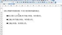 人事行政的高效Excel应用
