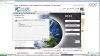 ug8.0安装视频教程及NX 8.0软件下载
