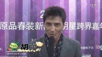 2011年猫扑网VIP达人盛典预告宣传片A