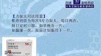 www.baiji.com.cn  力如太利鲁唑片说明书