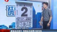 视频: 新版台历很牛 预测全年彩票中奖号码[超级新闻场]