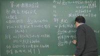 2014年考研 考研数学 冲刺班   数学强化班01