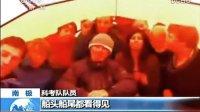 俄科考船员自创歌曲吐槽被困南极