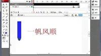 FLASH实例教程-写字效果的制作 标清