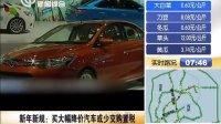 新年新规:买大幅降价汽车或少交购置税[上海早晨]