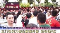 视频: 江门保利大都会娱乐城楼盘震撼开售 经销逾5亿