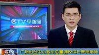 广州出台中小客车总量调控试行管理措施 7月1日起购车须申请指标 120701 早新闻