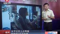 福州:女子公交上占两座 称投币2元买的座