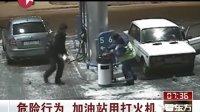 危险行为:加油站用打火机