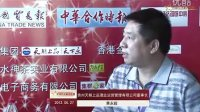 第八届中国竞争力论坛:专访贵州天朝上品酒业公司董事长黄永毅