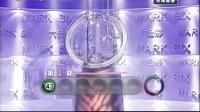 视频: 六合彩2014001期开奖视频开奖结果
